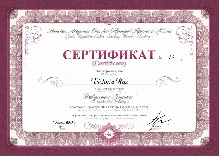 coach-sertificate-Yulia-Priahina