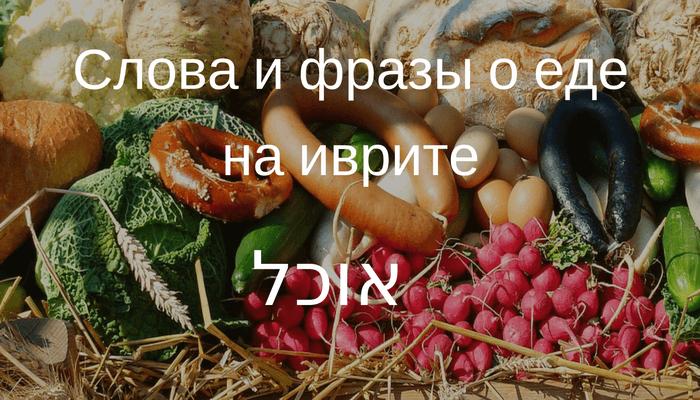 Продукты, блюда на иврите