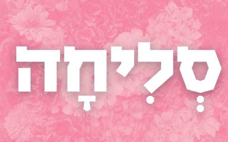Прости на иврите — СЛИХА…
