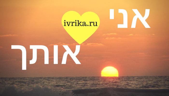 Я люблю тебя на иврите