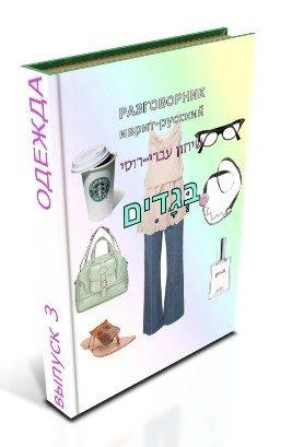 Разговорник ОДЕЖДА на иврите IVRIKARU