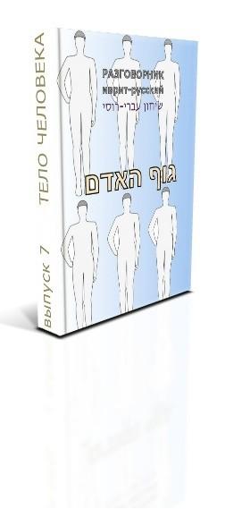 3d-7-telo-4eloveka