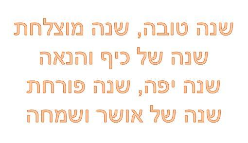 Поздравление с новым годом на иврите