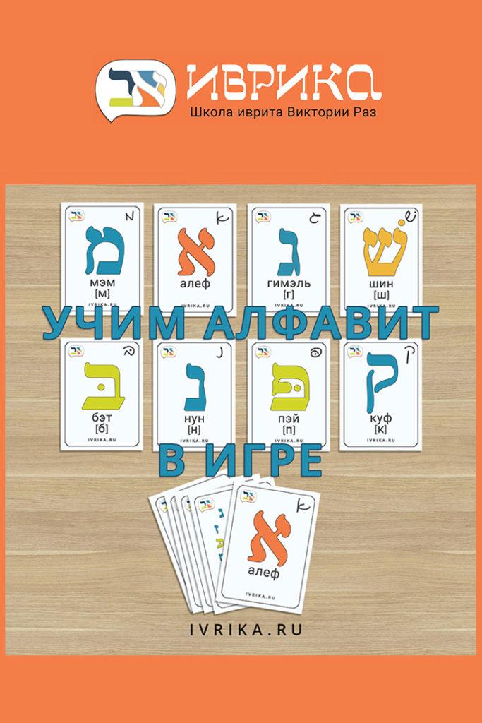 Алфавит иврита карточки