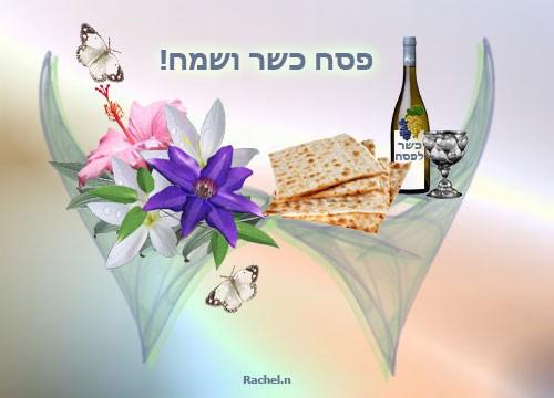 Пожелание и поздравление на иврите