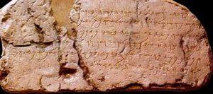 Силоамская надпись, Город Давида, Древний Иерусалим