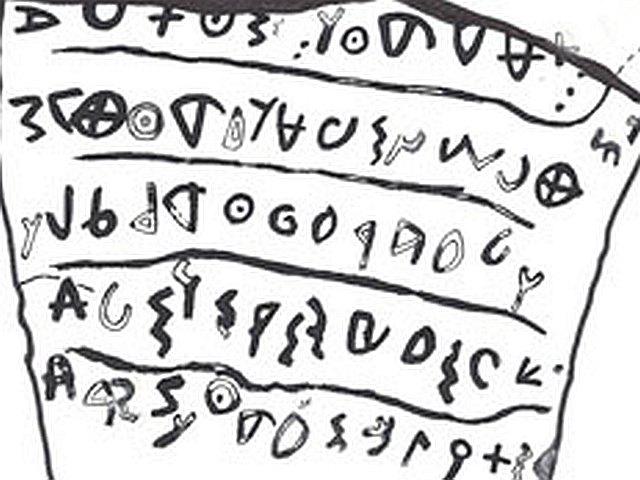 Надпись на палеоиврите