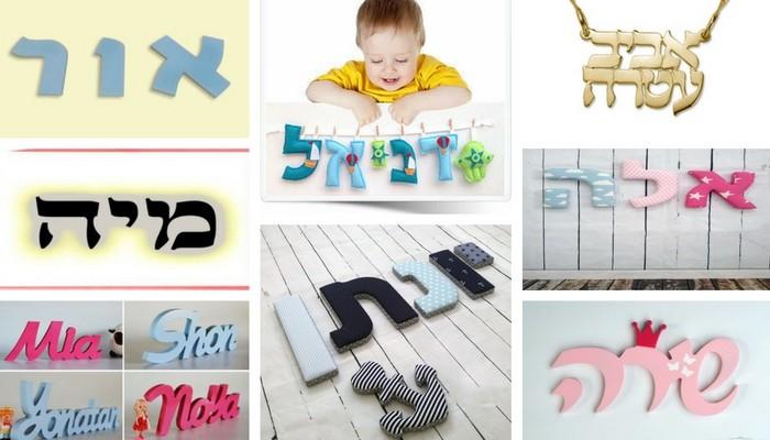 Имена в иврите