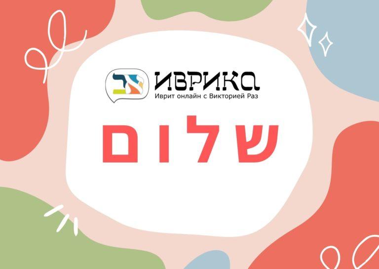 Приветствия на иврите. Общепринятые еврейские приветствия
