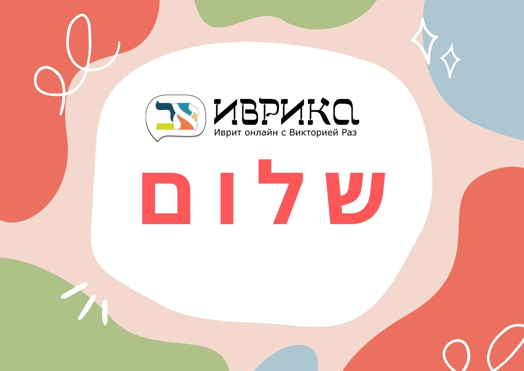шалом иврит IVRIKARU