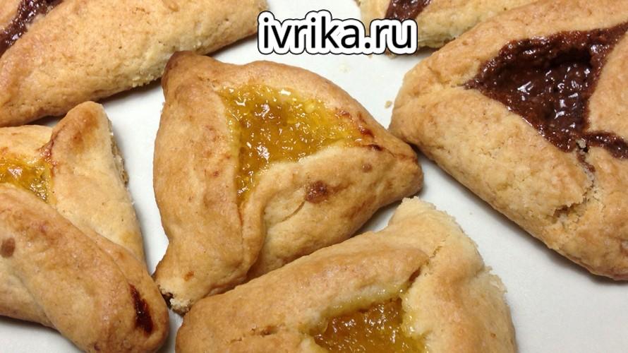 Рецепт озней аман на праздник Пурим!