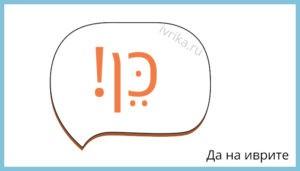 """Как будет """"Да"""" на иврите"""