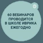 60-vebinarov