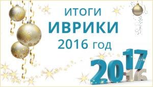 Итоги 2016 в школе «Иврика»