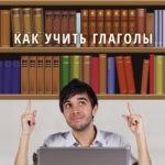 Как учить глаголы