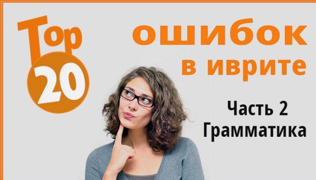 Иврит грамматика - типичные ошибки русскоговорящих