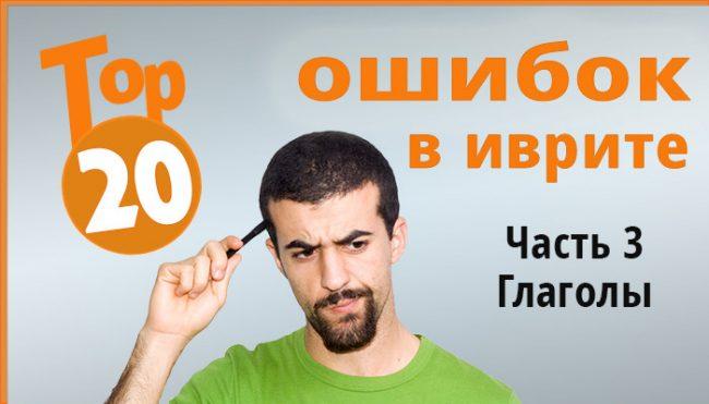 Иврит глаголы - ошибки русскоговорящих при использовании глаголов иврита