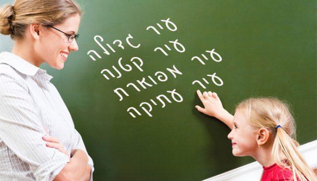 Иврит грамматика
