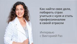 Интервью с Викторией Раз