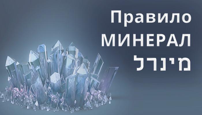 ошибки русскоговорящих при использовании глаголов иврита