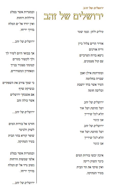 """Песни на иврите с переводом """"Золотой Иерусалим"""" в исполнении Офры Хаза"""