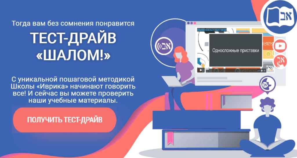 Тест-Драйв Шалом Иврика_ру