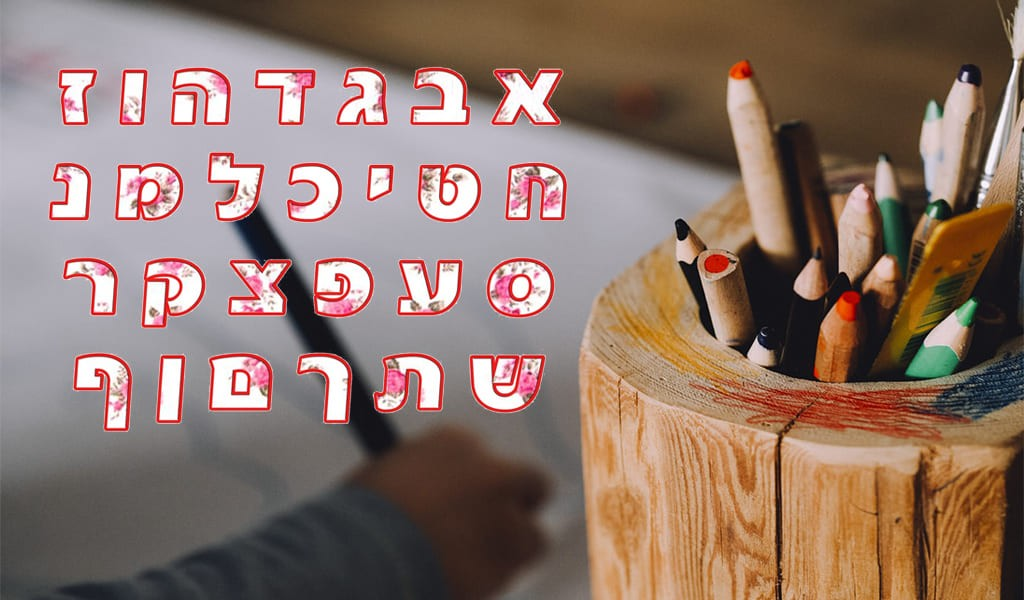 иврит перед репатриацией - где найти мотивацию