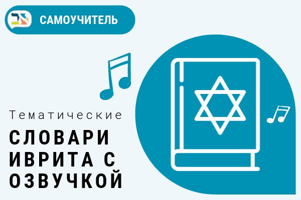 Обложка словари иврита с озвучкой