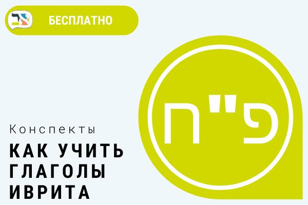 Обложка Конспекты Глаголы спринт