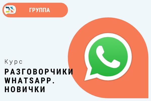 Обложка Разговорчики Новички