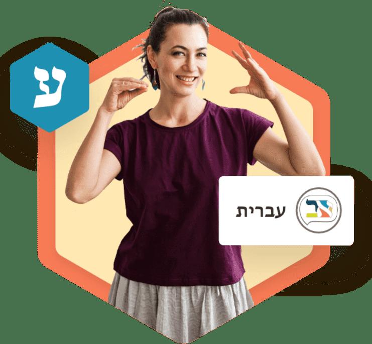иврита уроки