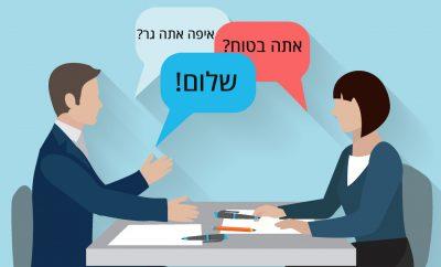 Самоучитель иврита для начинающих онлайн бесплатно