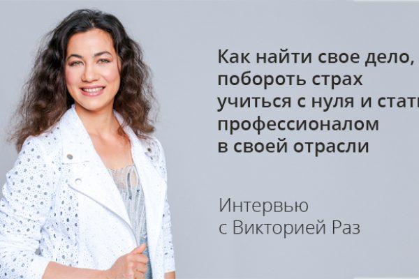 Интервью-Виктории-Раз