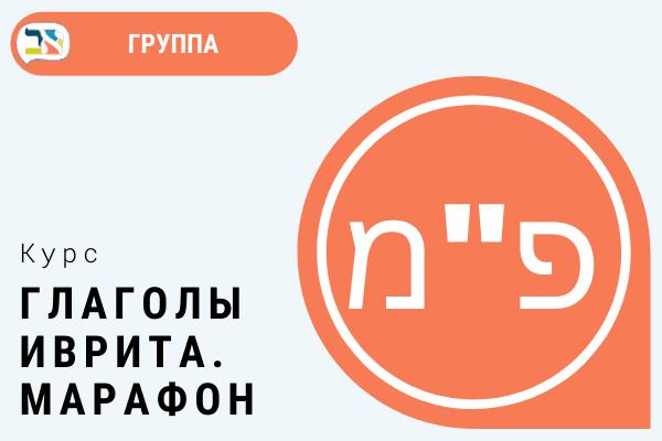 Обложка Глаголы Марафон Про
