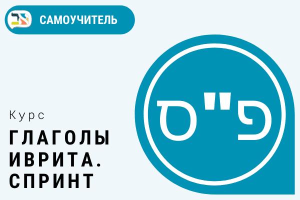 Обложка Глаголы Спринт Каль
