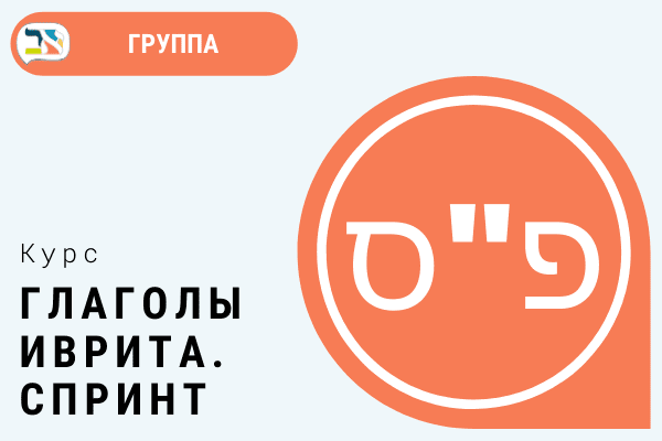 Обложка Глаголы Спринт ПРО