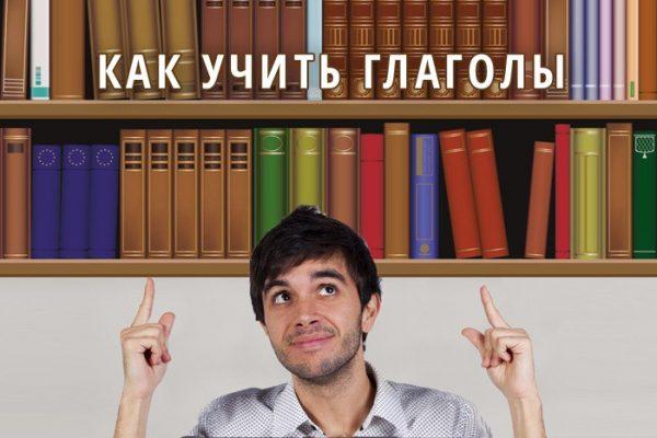 Глаголы иврита. Технология изучения